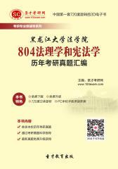黑龙江大学法学院804法理学和宪法学历年考研真题汇编