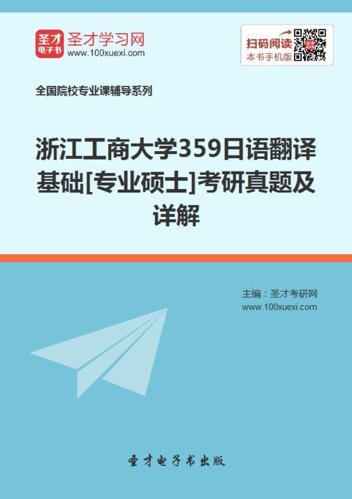 浙江工商大学359日语翻译基础[专业硕士]考研真题及详解
