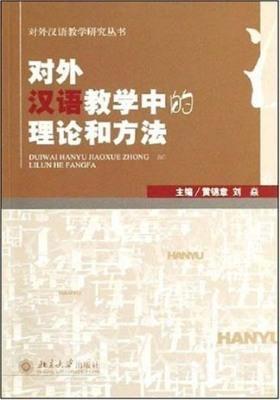 对外汉语教学中的理论和方法(仅适用PC阅读)