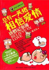 总有一头猪相信爱情:唐僧记事簿