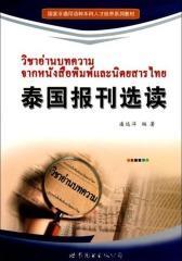 泰国报刊选读(仅适用PC阅读)