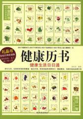 健康历书(试读本)