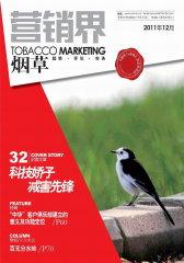 营销界·烟草 月刊 2011年12期(电子杂志)(仅适用PC阅读)