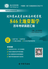 沈阳农业大学土地与环境学院846土地资源学历年考研真题汇编