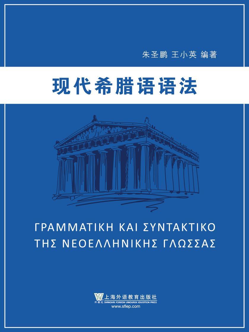 现代希腊语语法