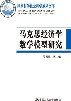 马克思经济学数学模型研究(仅适用PC阅读)