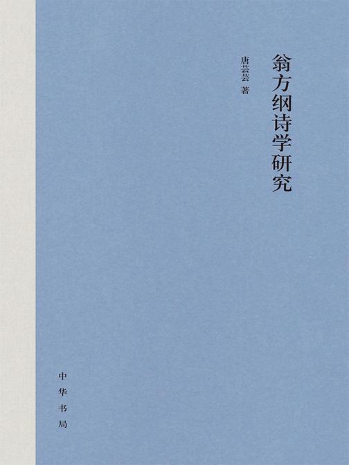 翁方纲诗学研究(精)