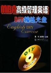 MBA高级管理英语DIY精练光盘(仅适用PC阅读)