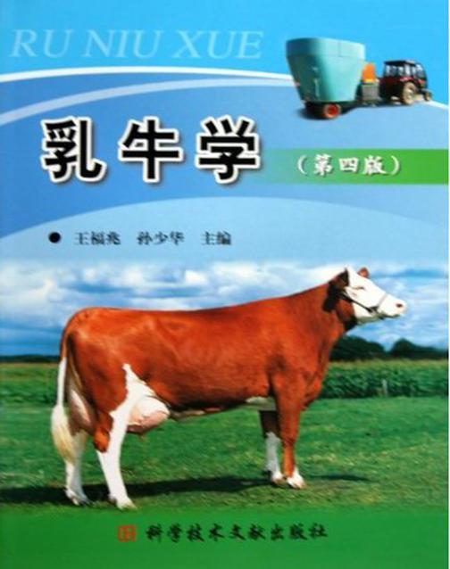 乳牛学(第四版)(仅适用PC阅读)