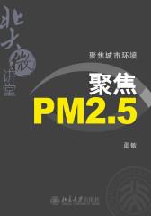 北大微讲堂:聚焦城市环境(PM2.5,雾霾,空气污染)