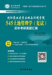 沈阳农业大学土地与环境学院545土地管理学(复试)历年考研真题汇编