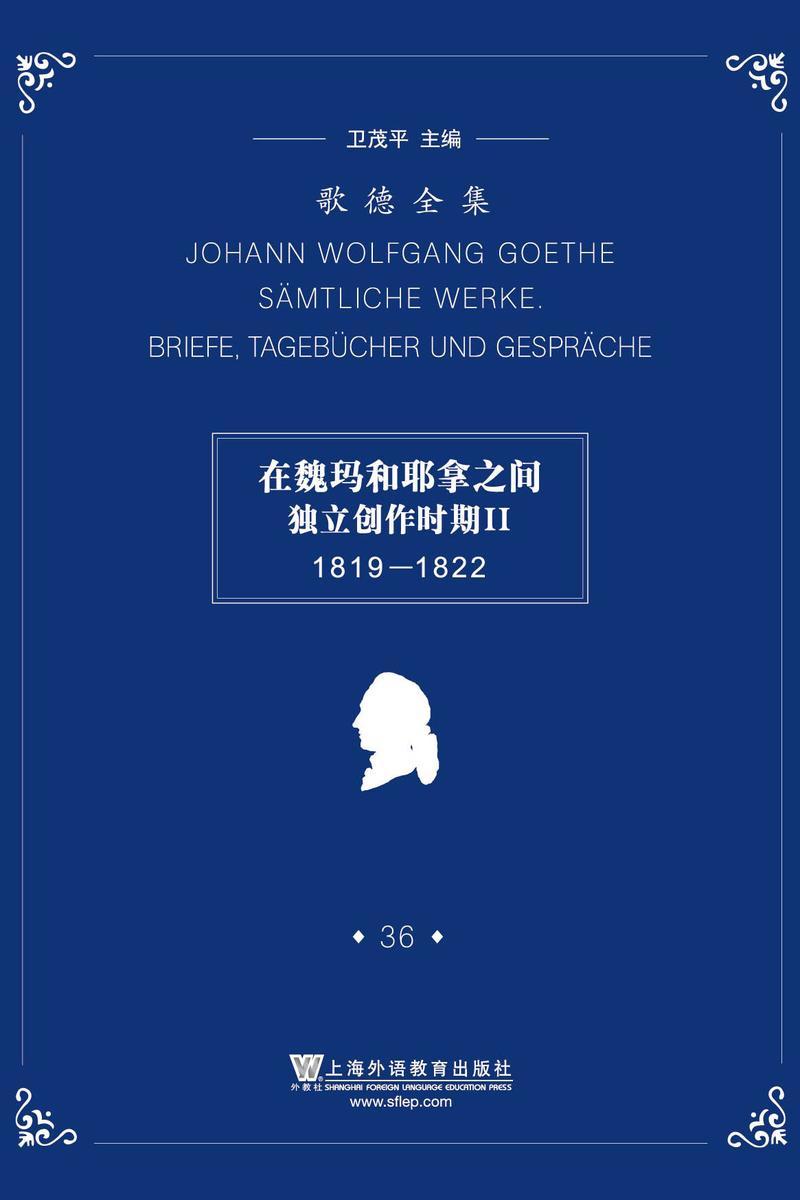 歌德全集.第36卷:书信、日记及谈话(1819-1822)