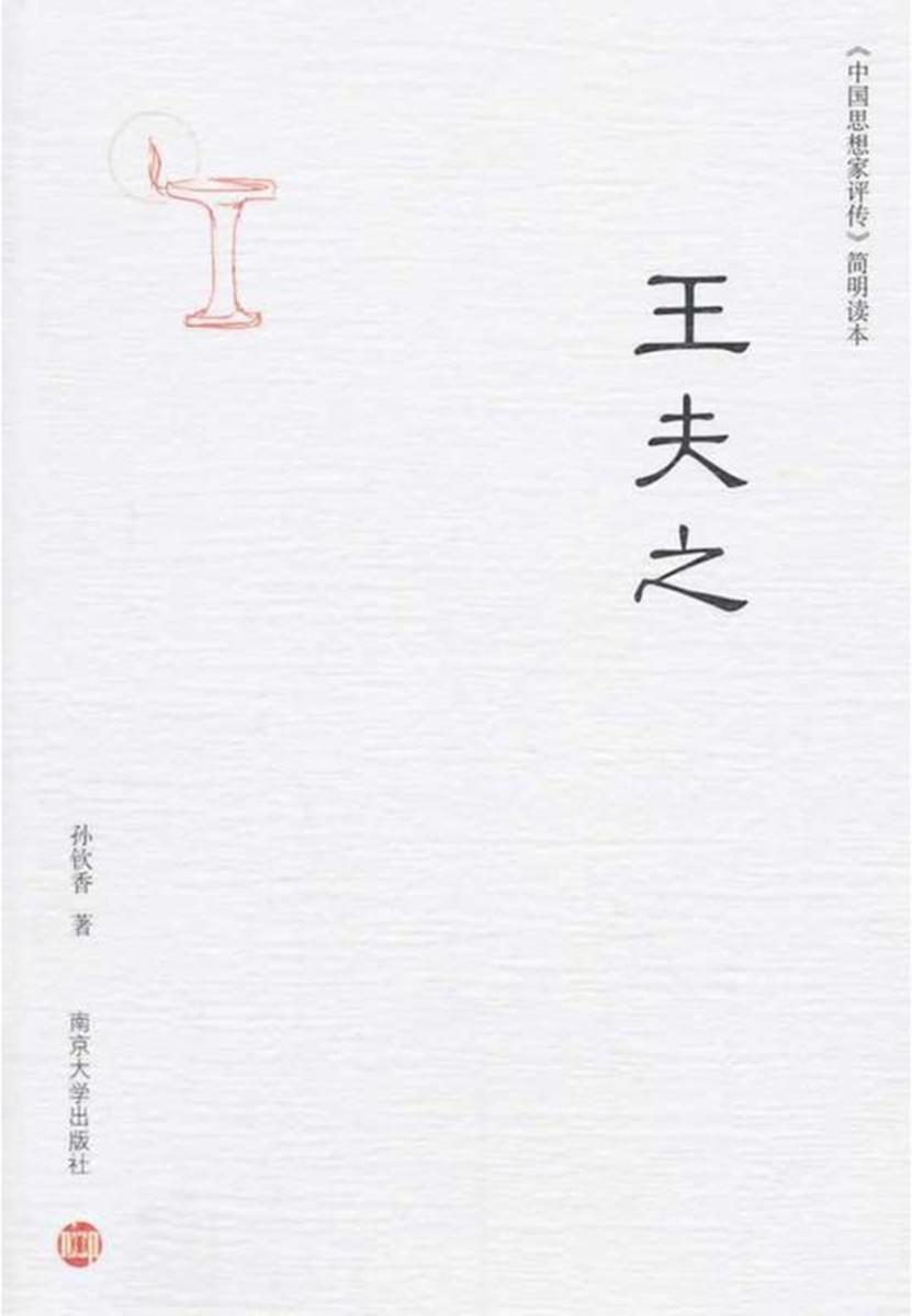 《中国思想家评传》简明读本 王夫之