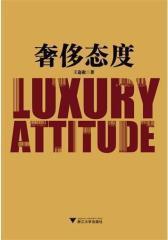 奢侈态度(试读本)