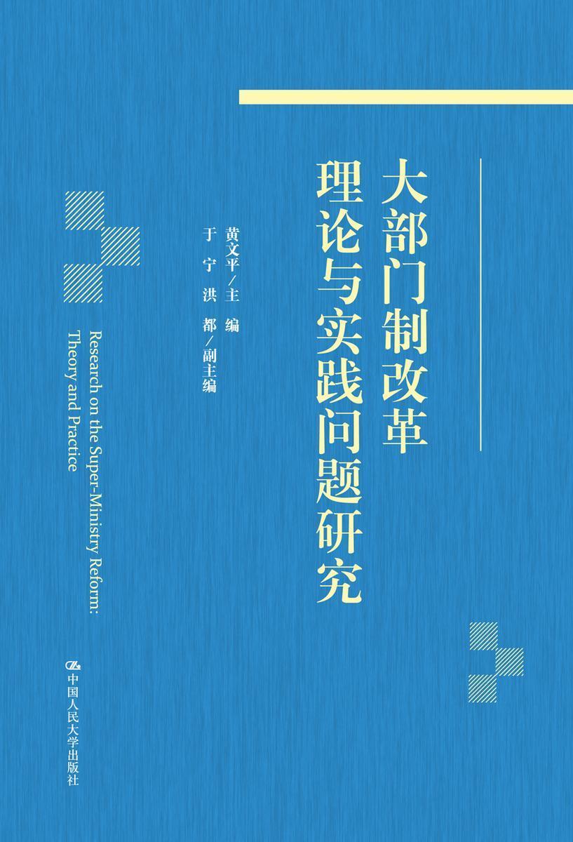 大部门制改革理论与实践问题研究
