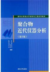 聚合物近代仪器分析(第三版)(试读本)