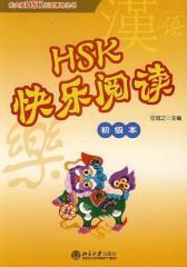 HSK快乐阅读:初级本(仅适用PC阅读)