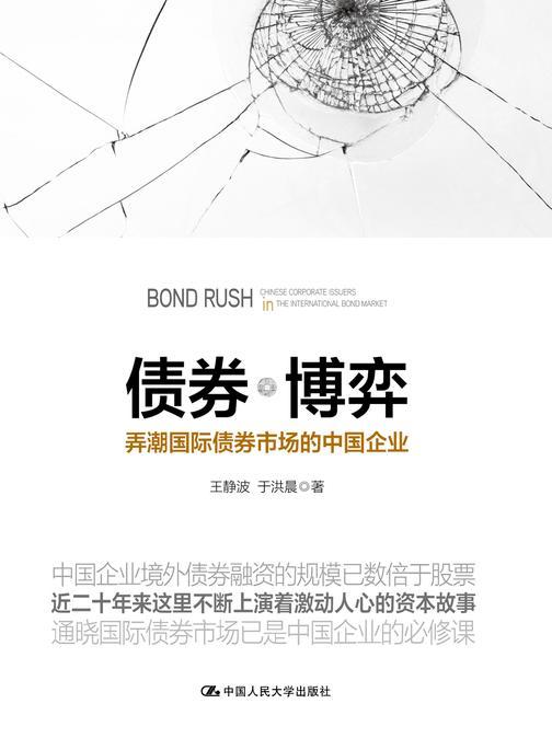 债券博弈:弄潮国际债券市场的中国企业