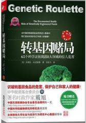 转基因赌局(转基因食品危害人体健康的65个铁证)(试读本)