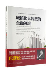 《城镇化大转型的金融视角》(从更广阔的视角思考中国城镇化转型之路)(试读本)