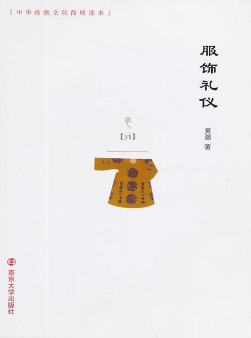 中华传统文化简明读本 服饰礼仪