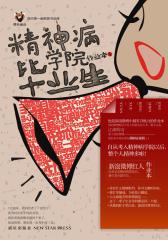精神病学院毕业生(微博之神@作业本的第一本书,浓缩中国网络语文指向。)