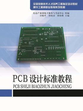 PCB设计标准教程