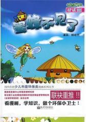 蜜蜂不见了——柏迪熊漫画系列(试读本)