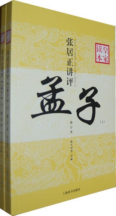 张居正讲评《孟子》皇家读本(修订本)(全二册)