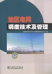 地区电网调度技术及管理