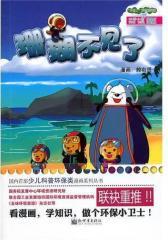 珊瑚不见了——柏迪熊漫画系列(试读本)