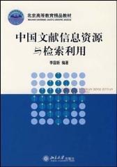 中国文献信息资源与检索利用(仅适用PC阅读)