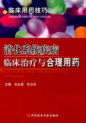 消化系统疾病临床治疗与合理用药