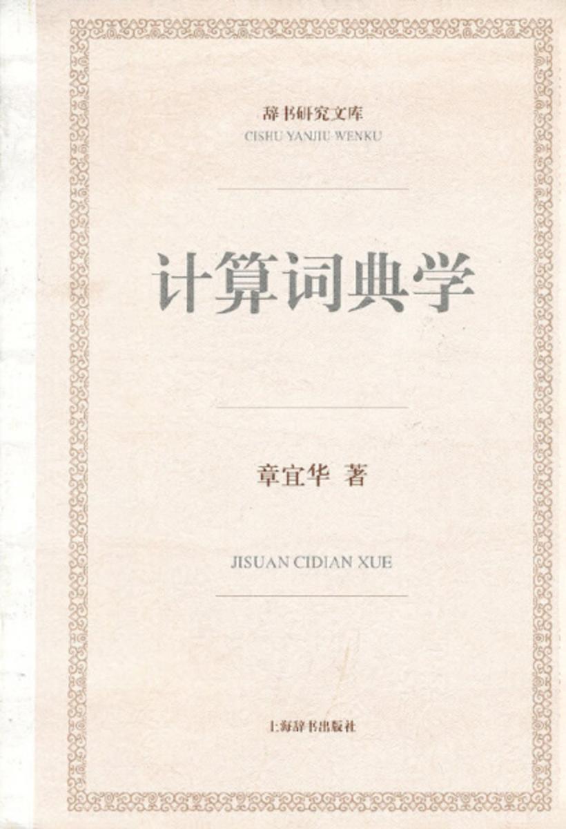 计算词典学(辞书研究文库)