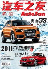 汽车之友 半月刊 2011年24期(电子杂志)(仅适用PC阅读)