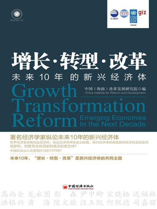 增长·转型·改革:未来10年的新兴经济体