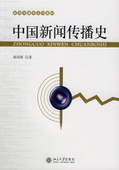 中国新闻传播史