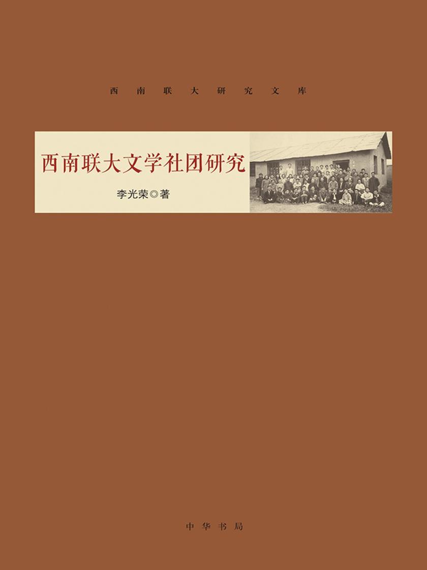 西南联大文学社团研究(精)