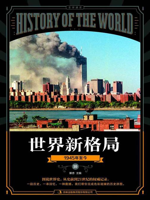 图说天下·全球通史系列 世界新格局