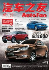 汽车之友 半月刊 2011年19期(电子杂志)(仅适用PC阅读)