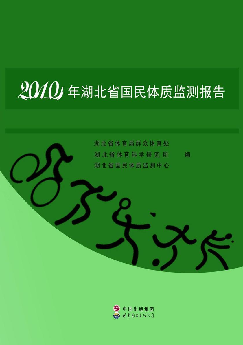 2010年湖北省国民体质监测报告