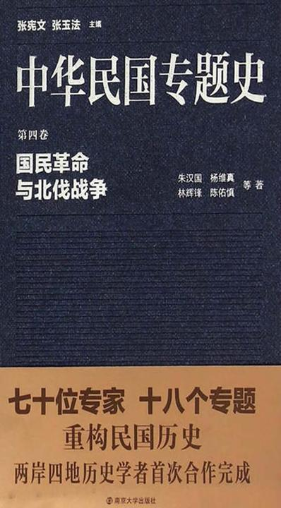 中华民国专题史 第04卷 国民革命与北伐战争