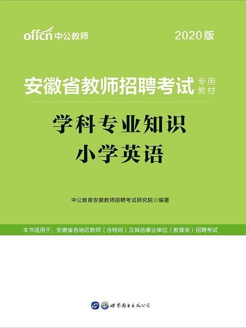 中公2020安徽省教师招聘考试专用教材学科专业知识小学英语