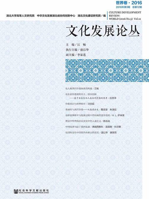 文化发展论丛(2016年第3期/总第12期·世界卷)