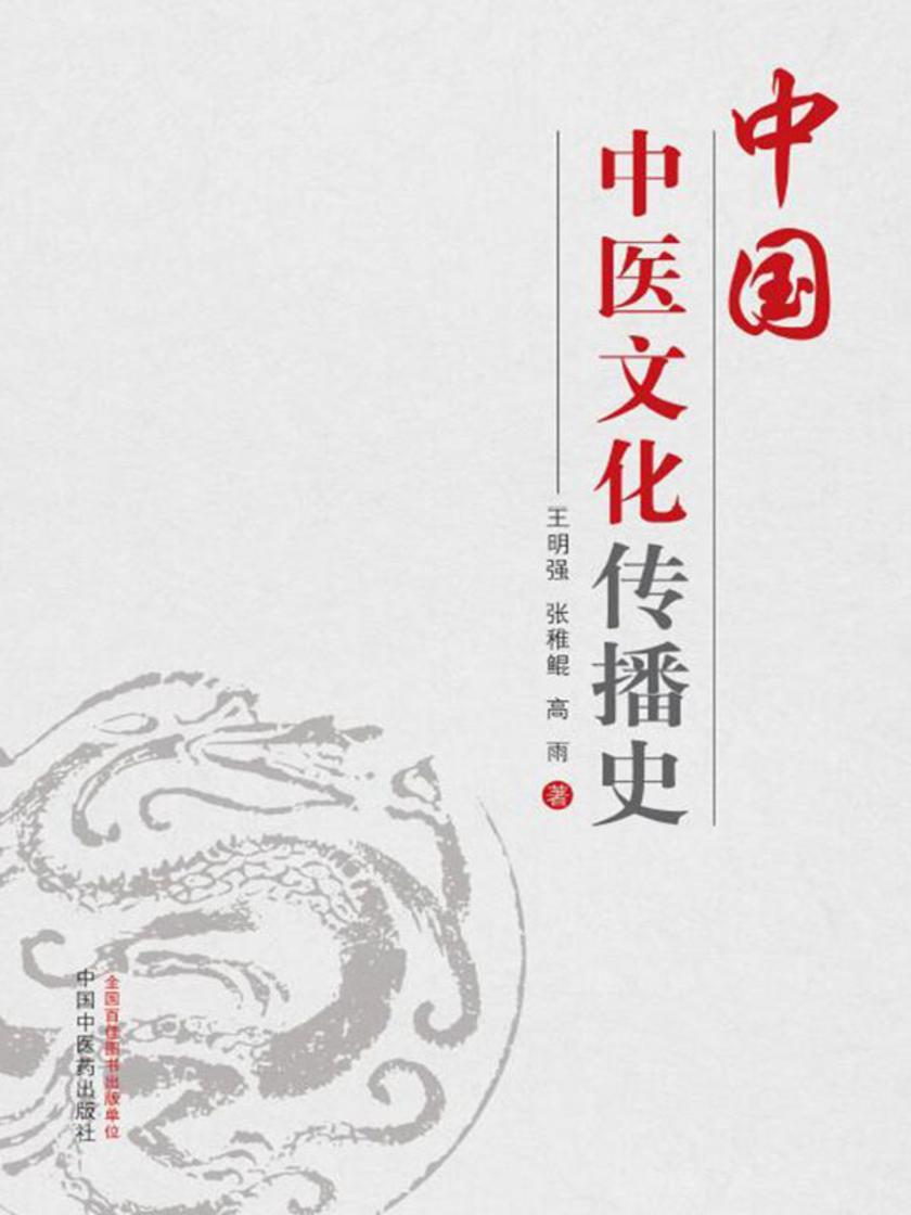 中国中医文化传播史