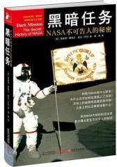 黑暗任务:NASA不可告人的秘密(试读本)
