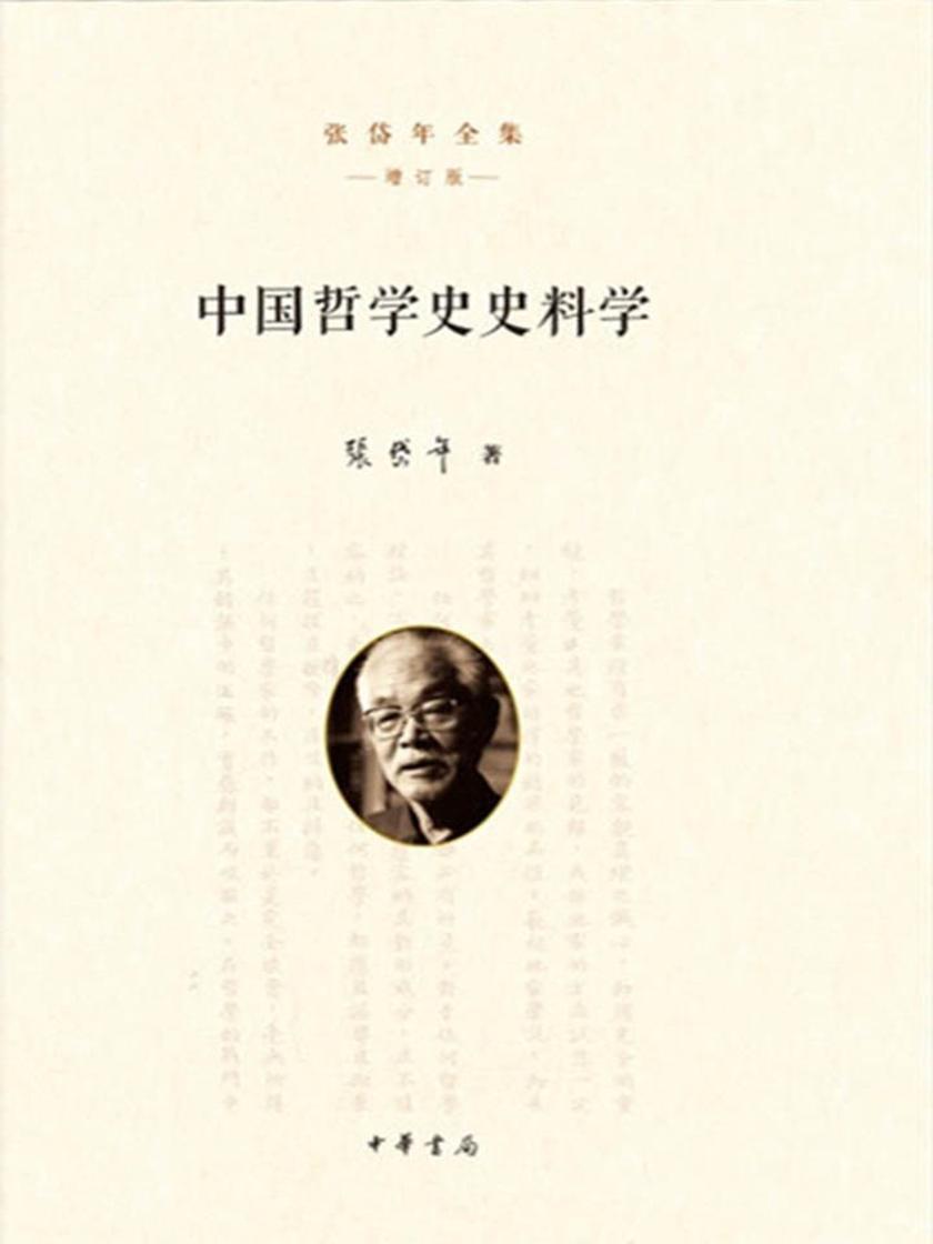 中国哲学史史料学(精)--张岱年全集(增订版)