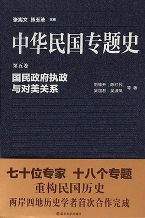 中华民国专题史 第05卷 国民政府执政与对美关系