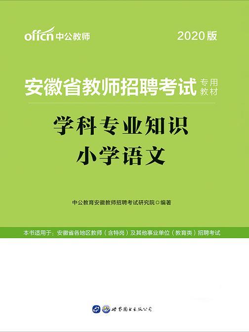 中公2020安徽省教师招聘考试专用教材学科专业知识小学语文