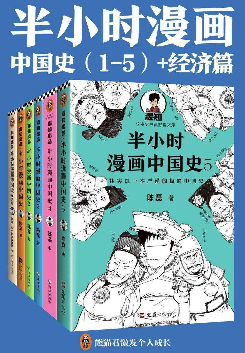 半小时漫画中国史1-5+经济篇